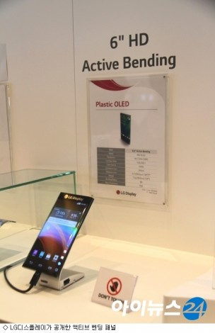 LG display edge